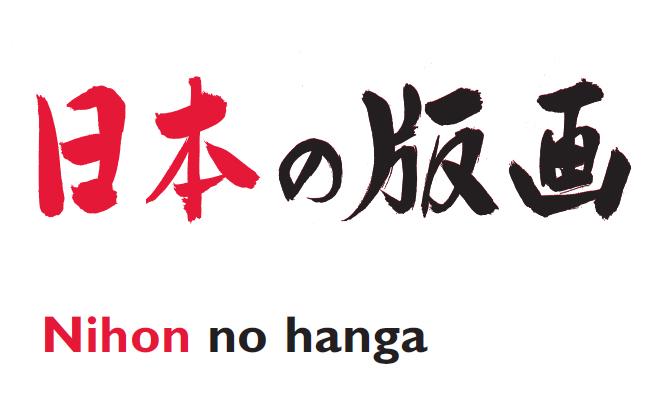 Nihon no hanga